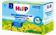 Чай для детей, Хипп ф/пак. 1.5 г №20 БИО-фенхелевый